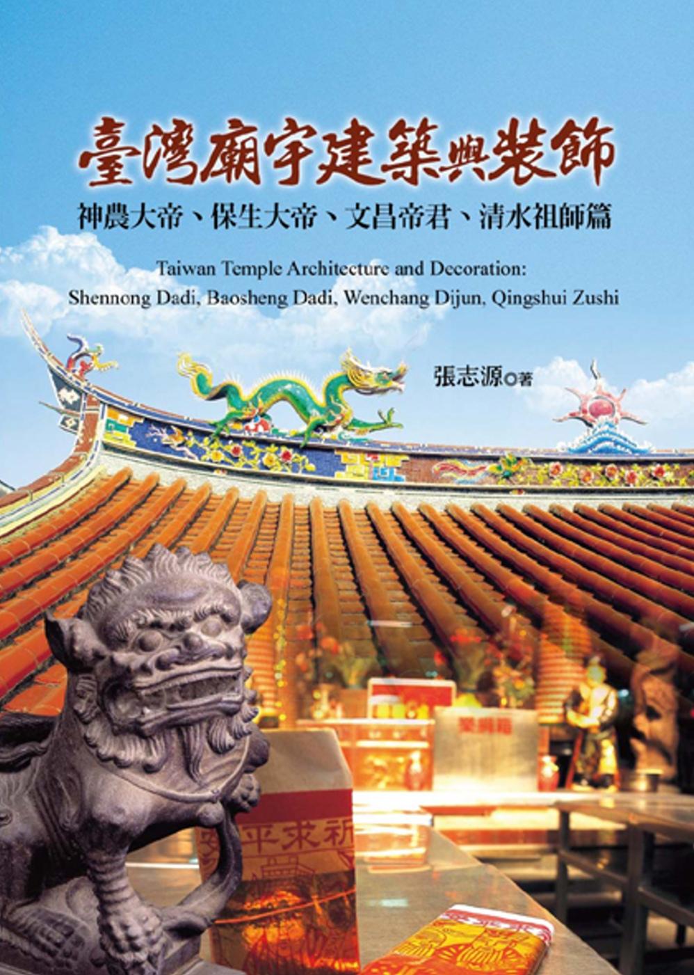 臺灣廟宇建築與裝飾:神農大帝、保生大帝、文昌帝君、清水祖師篇