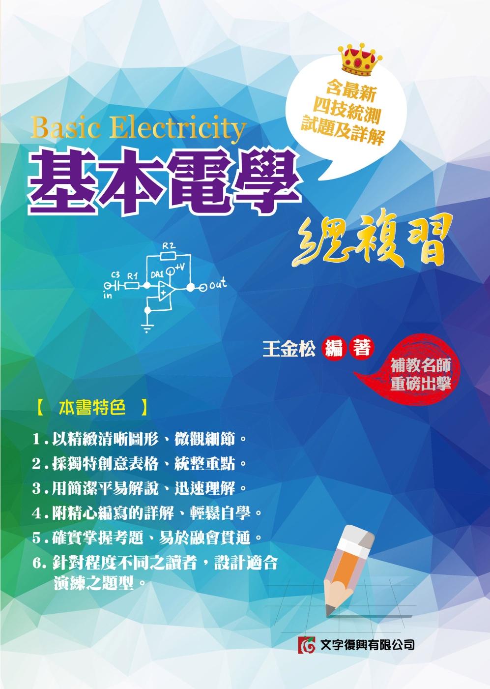 基本電學總複習(3版)