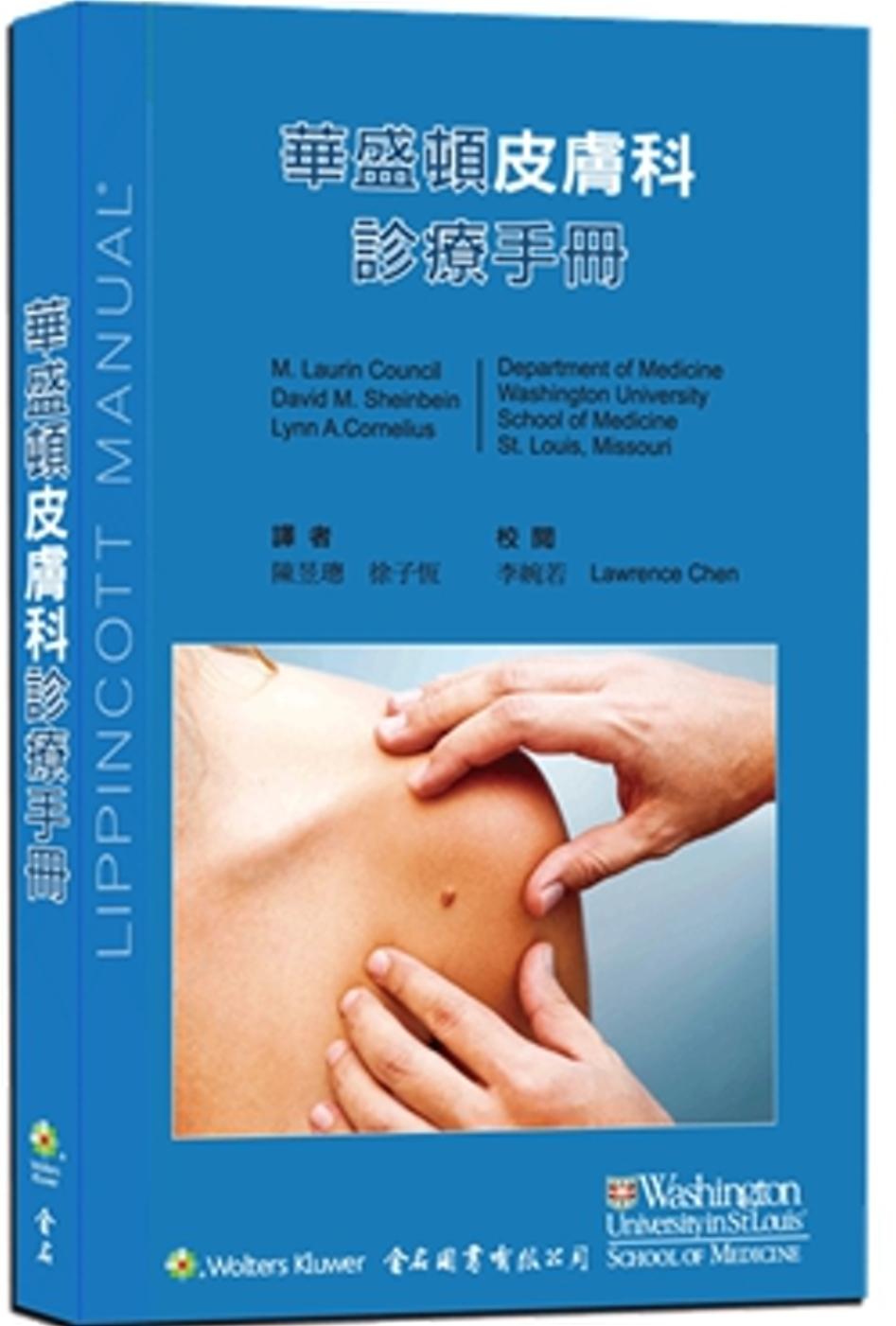 華盛頓皮膚科診療手冊