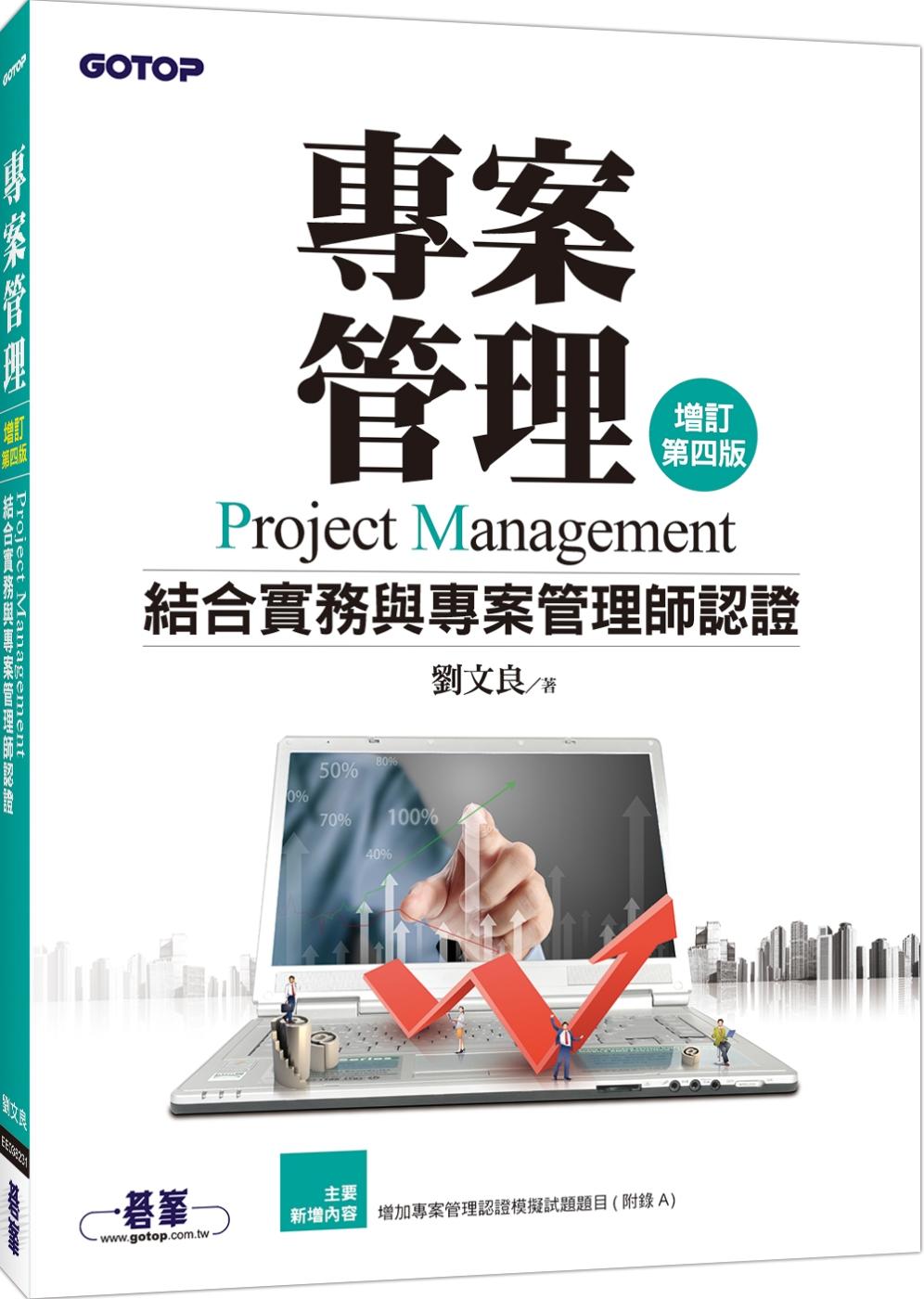 專案管理:結合實務與專案管理師...