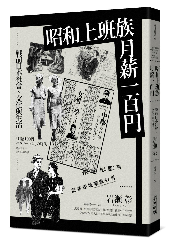 昭和上班族,月薪一百円:戰前日本社會、文化與生活
