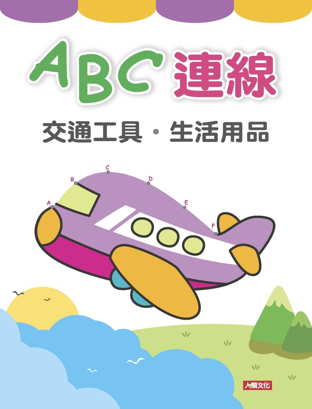 趣味連線:ABC連線 交通工具.生活用品
