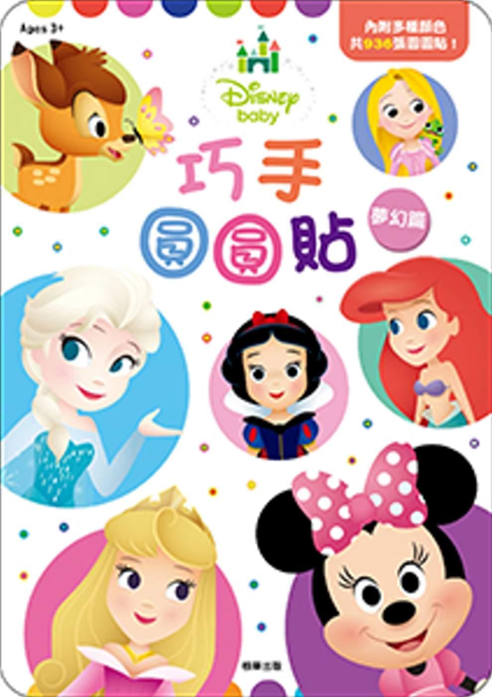 Disney Baby 巧手圓圓貼:夢幻篇