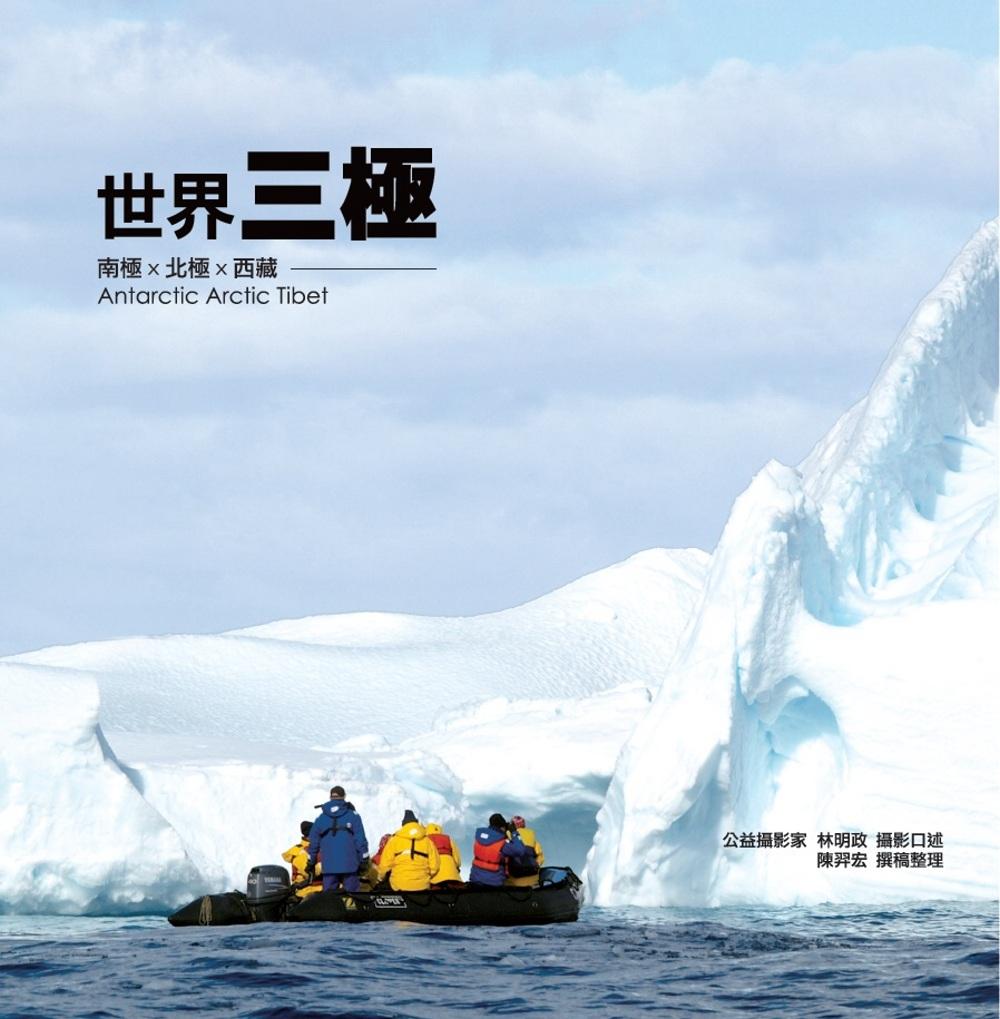 世界三極 南極X北極X西藏:走出憂鬱的勇者,站上世界的巔峰