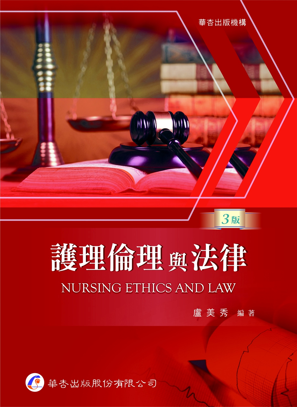 護理倫理與法律(3版)