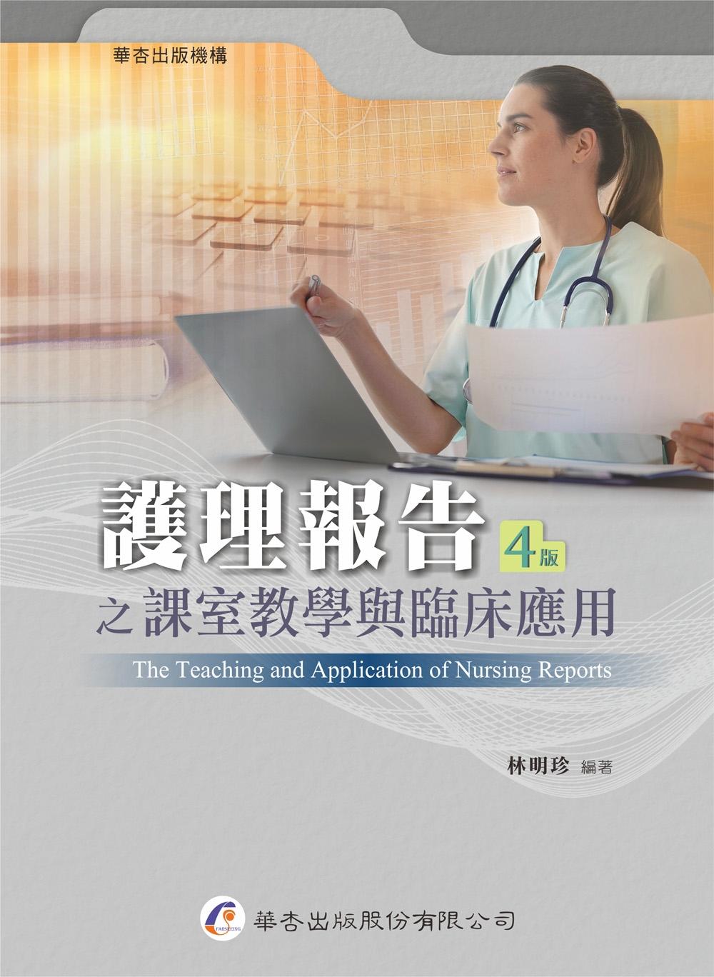 護理報告之課室教學與臨床應用(4版)