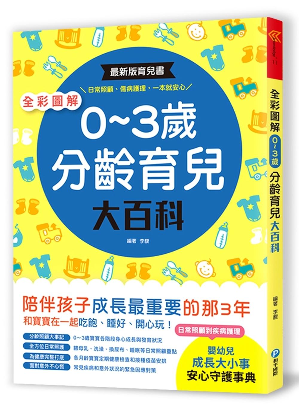 全彩圖解‧0~3歲分齡育兒大百科:最新版育兒書,日常照顧、傷病護理,一本就安心!