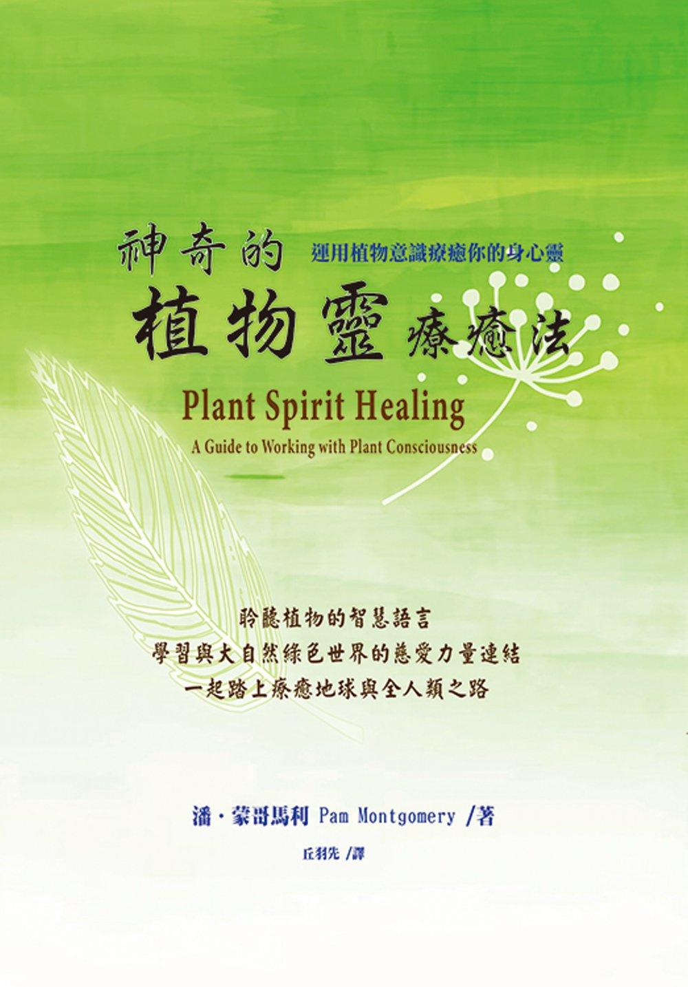 神奇的植物靈療癒...