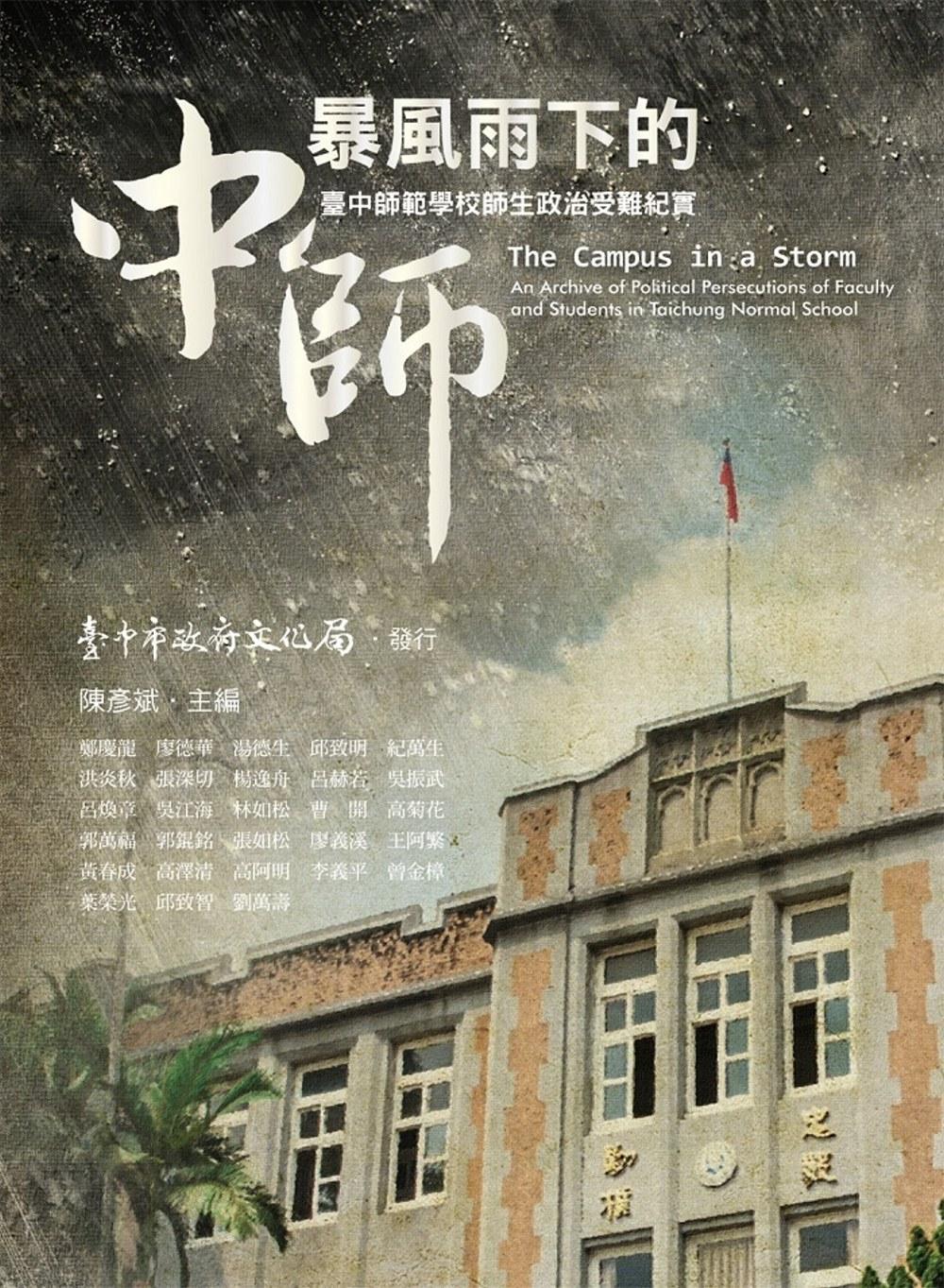 暴風雨下的中師:臺中師範學校師生政治受難紀實