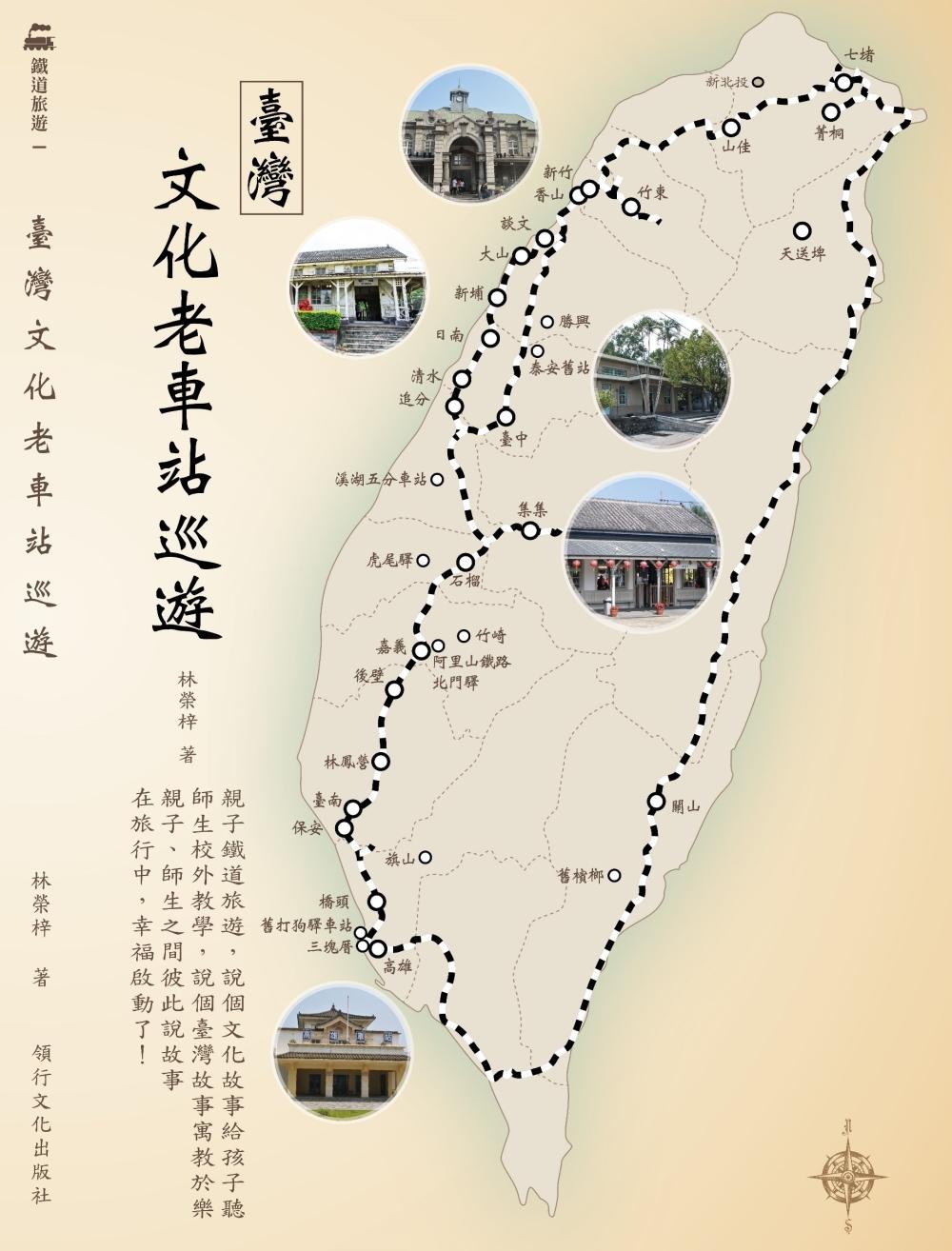 臺灣文化老車站巡...