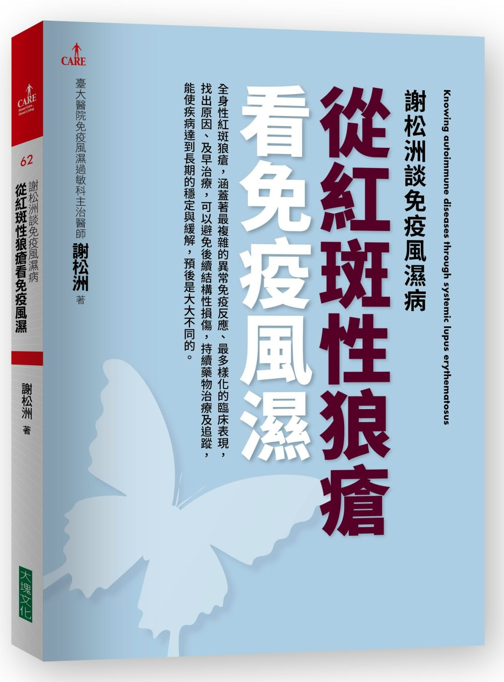 謝松洲談免疫風濕病 從紅斑性狼瘡看免疫風濕