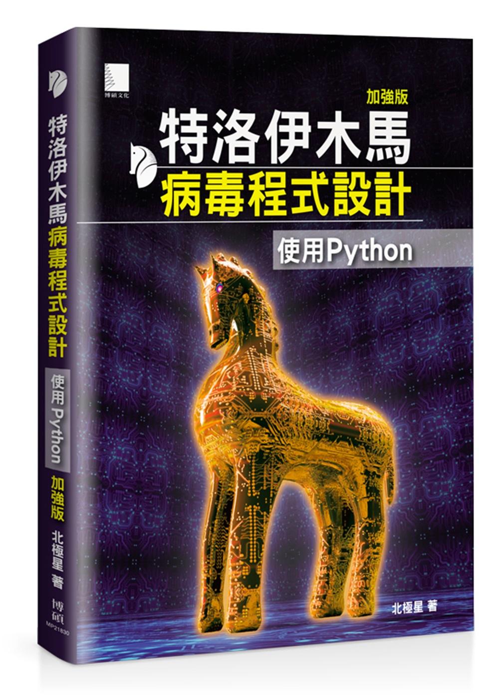 特洛伊木馬病毒程式設計(加強版):使用Python