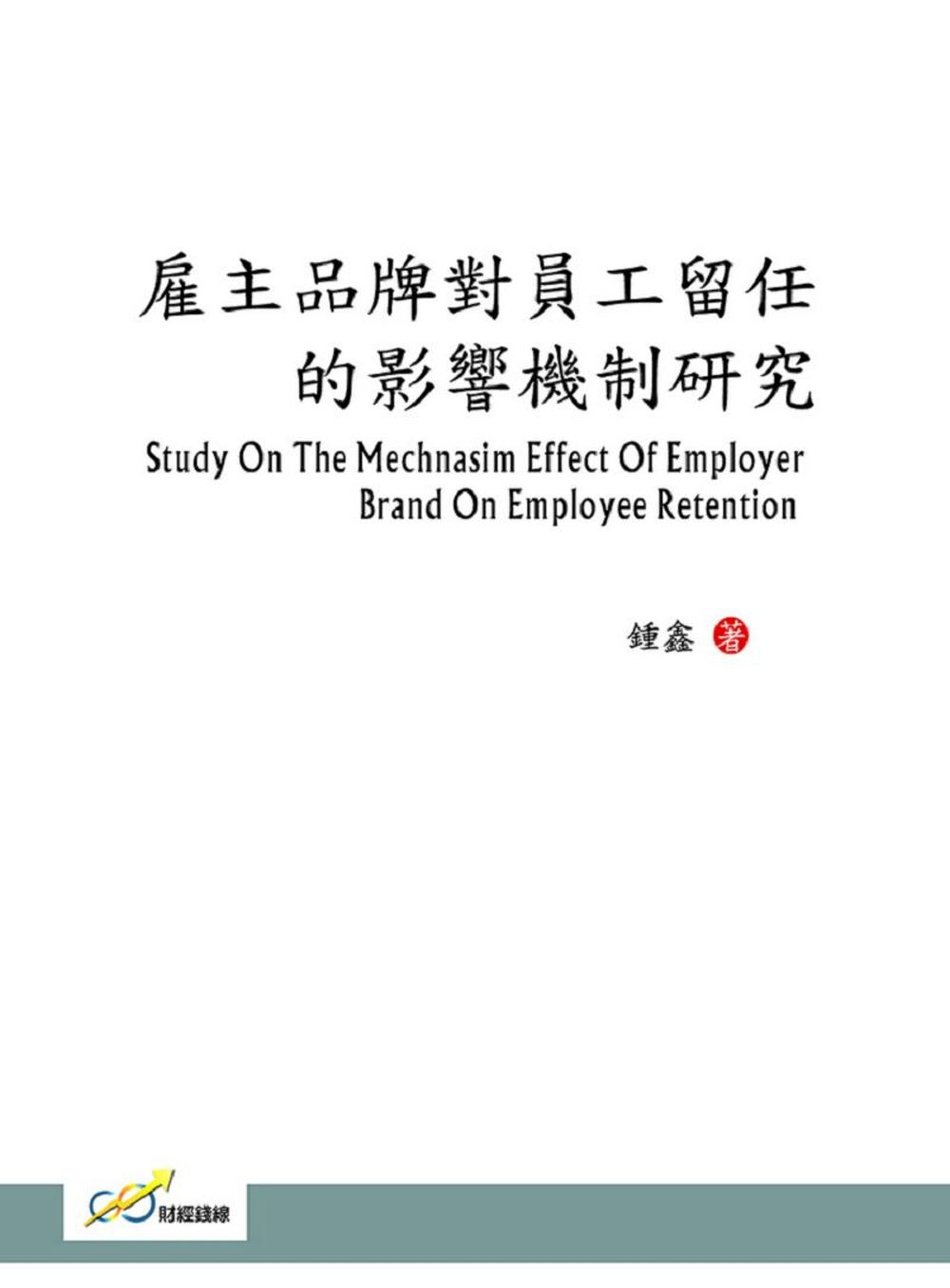 雇主品牌對員工留任的影響機制研...