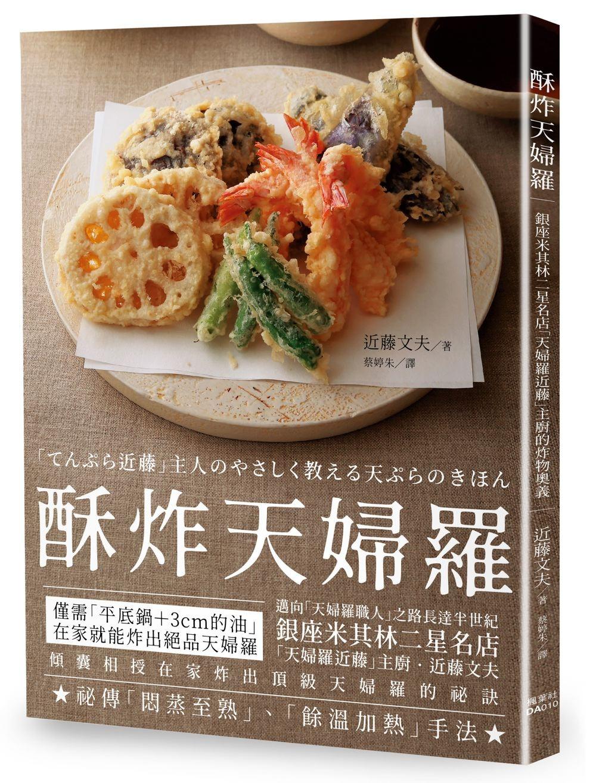 酥炸天婦羅: 銀座米其林二星名店「天婦羅近藤」主廚的炸物奧義