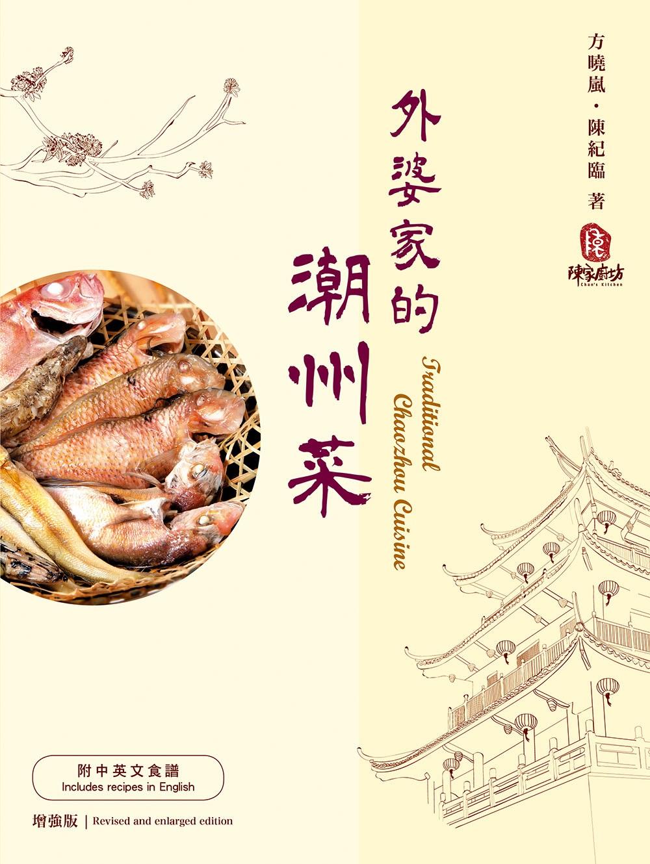 外婆家的潮州菜(增強版)(中英對照)