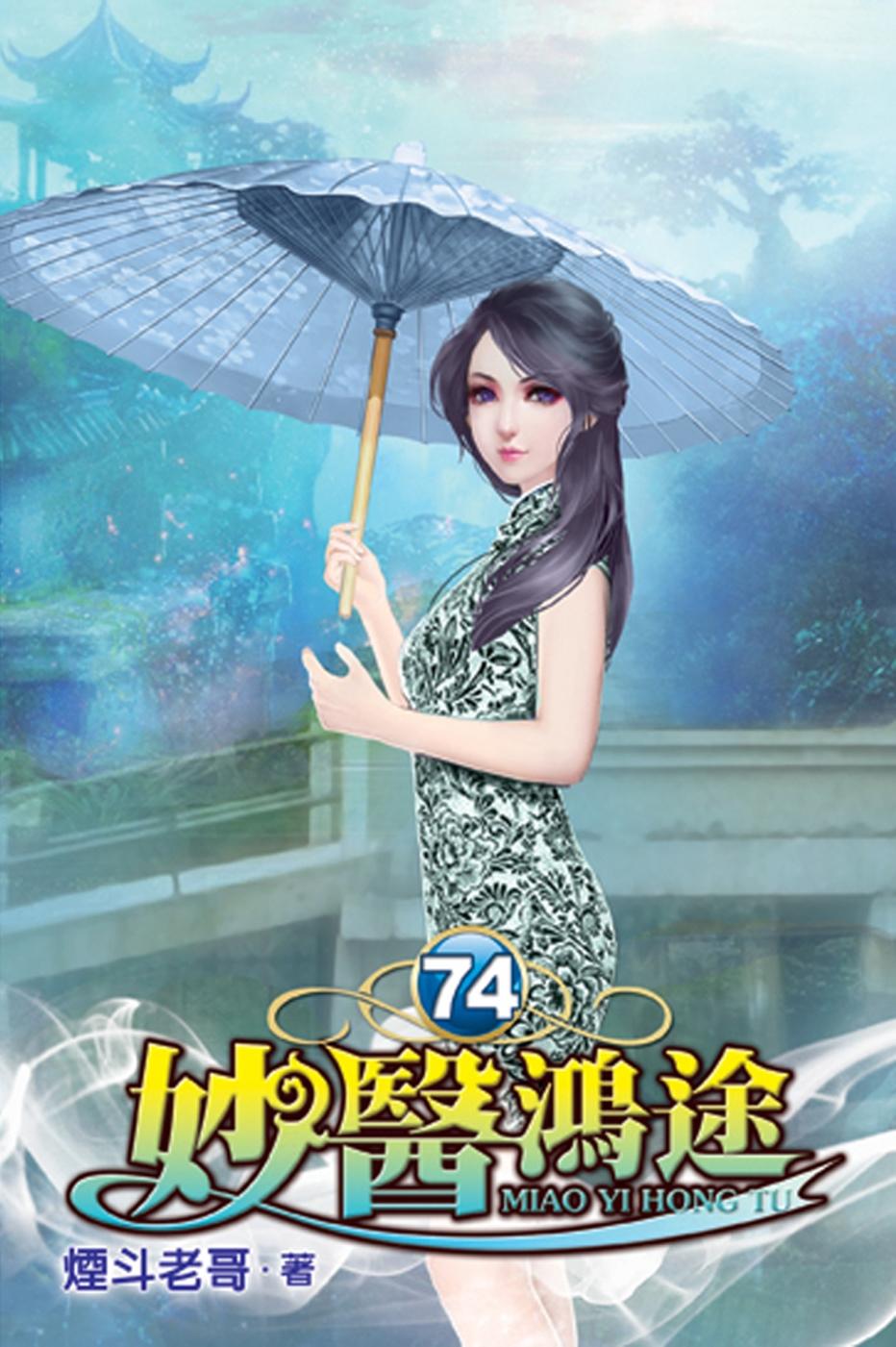 妙醫鴻途74