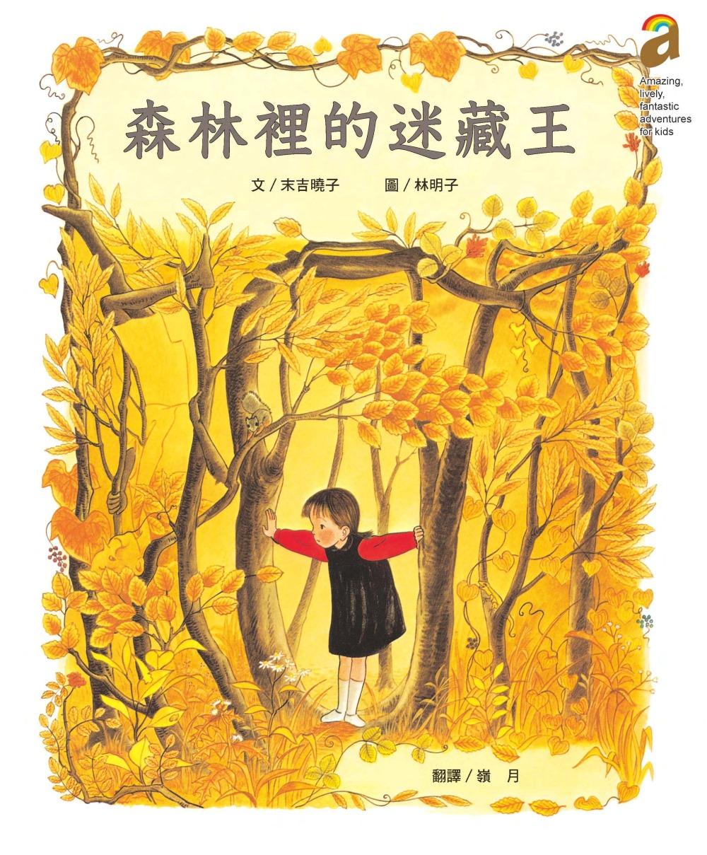 森林裡的迷藏王(二版)
