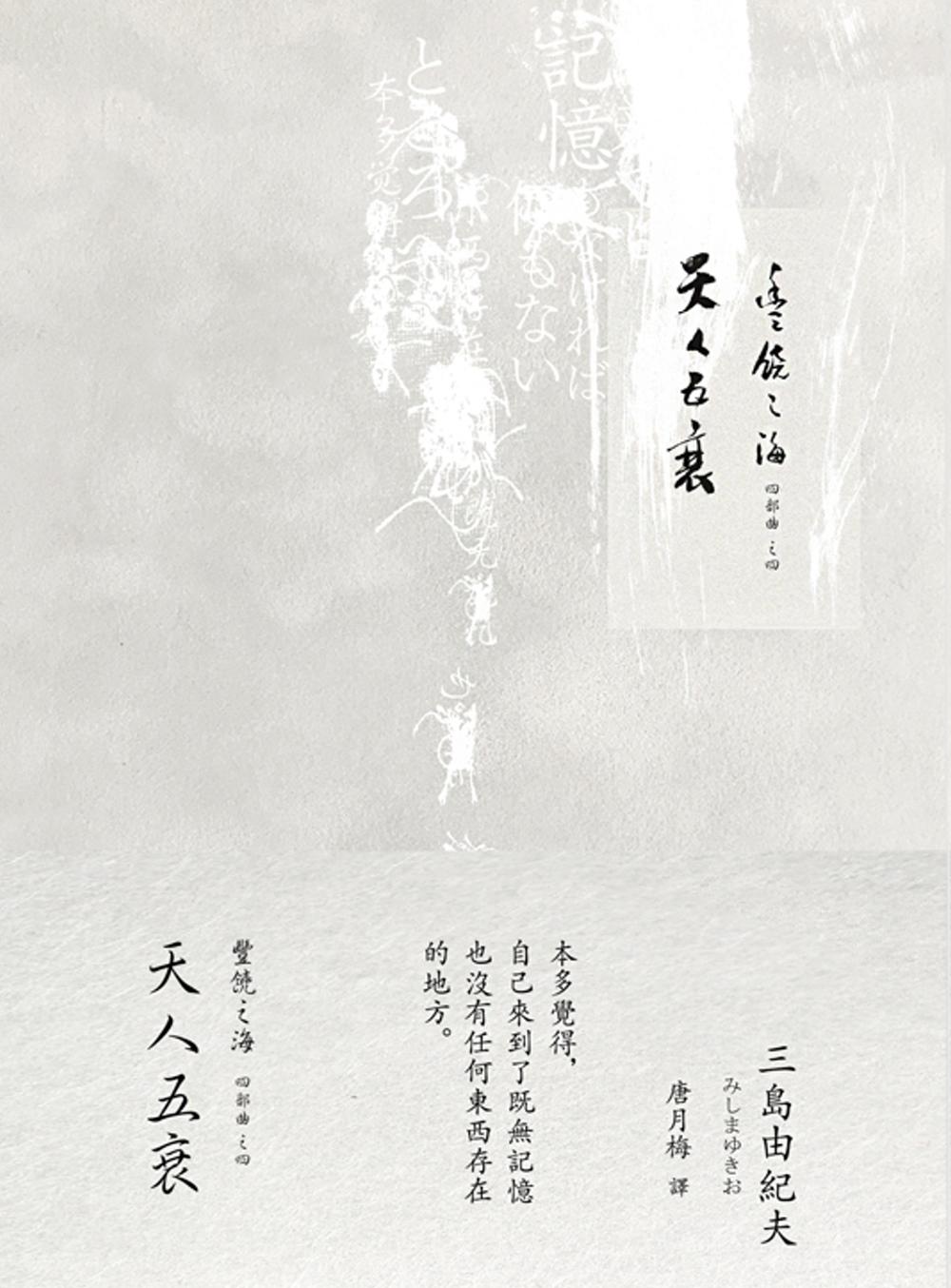 天人五衰:豐饒之海4(二版)