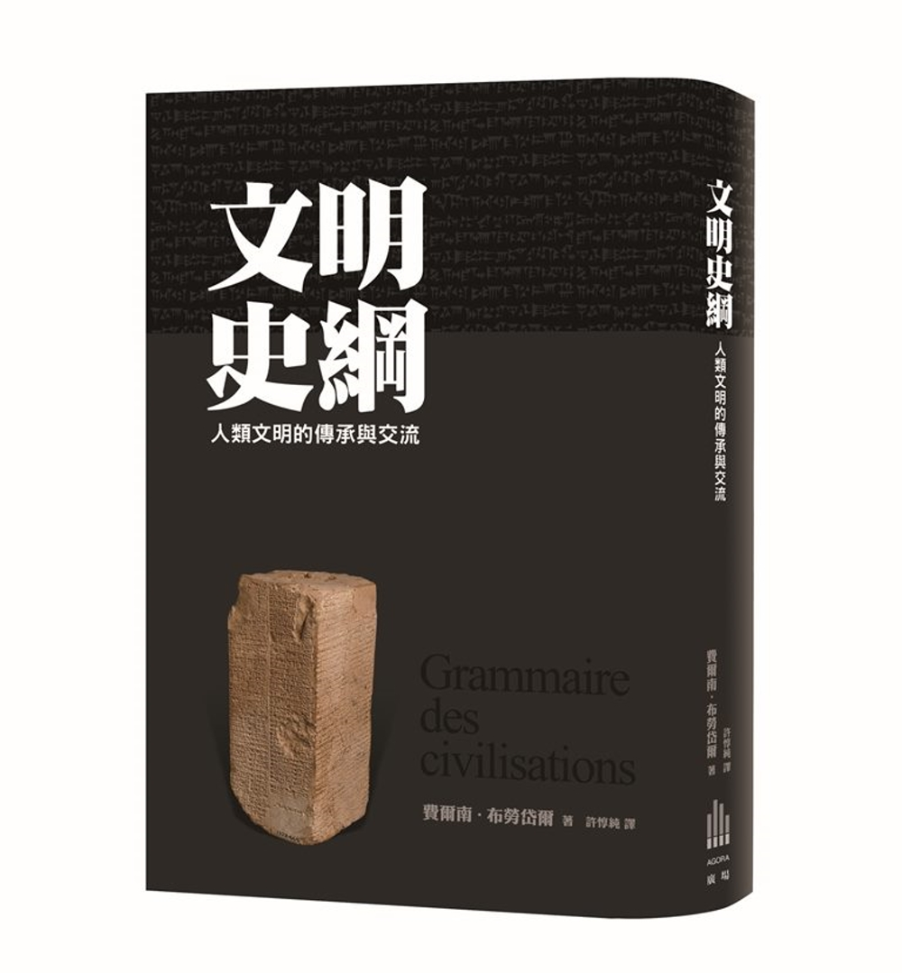 文明史綱:人類文明的傳承與交流(二版)