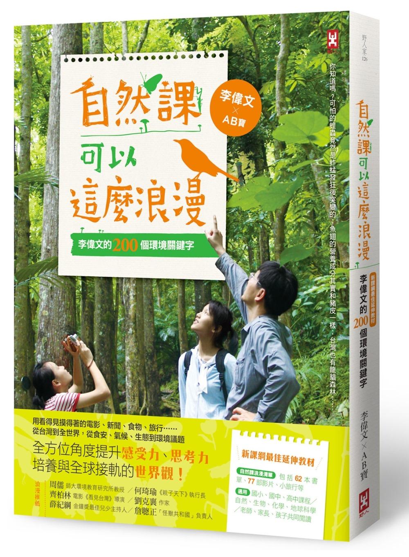 自然課可以這麼浪漫: 李偉文的200個環境關鍵字【新課綱最佳延伸教材】(二版)