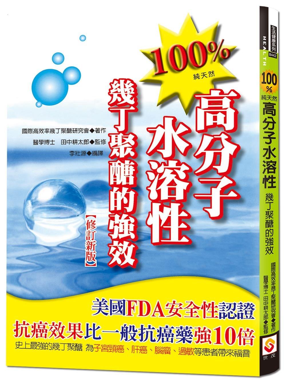 100%高分子水溶性幾丁聚醣的強效【修訂新版】