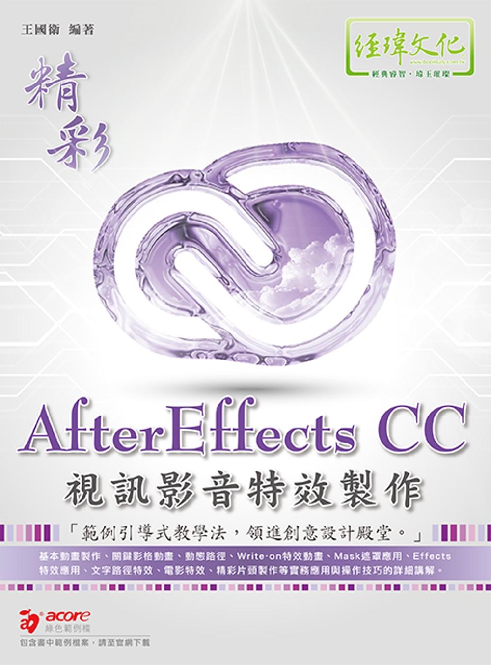 精彩 AfterEffects...