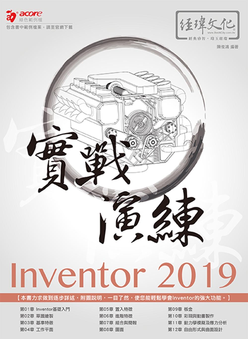 Inventor...