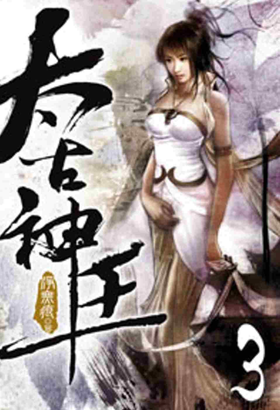 太古神王03