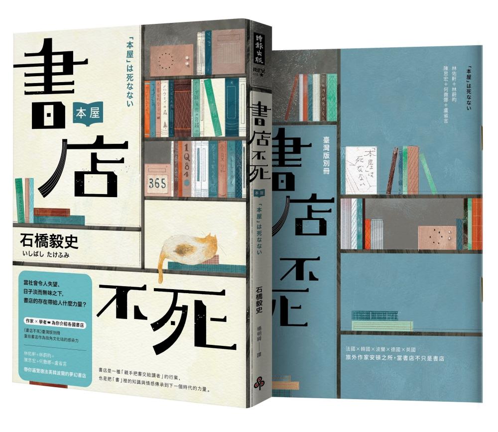 書店不死(全新書...