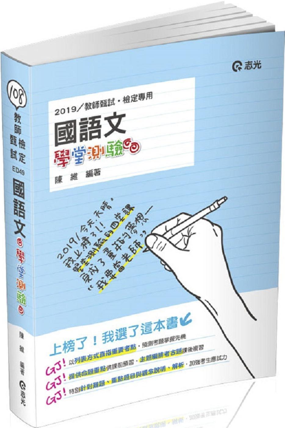 國語文學堂測驗(教師甄試、教師...