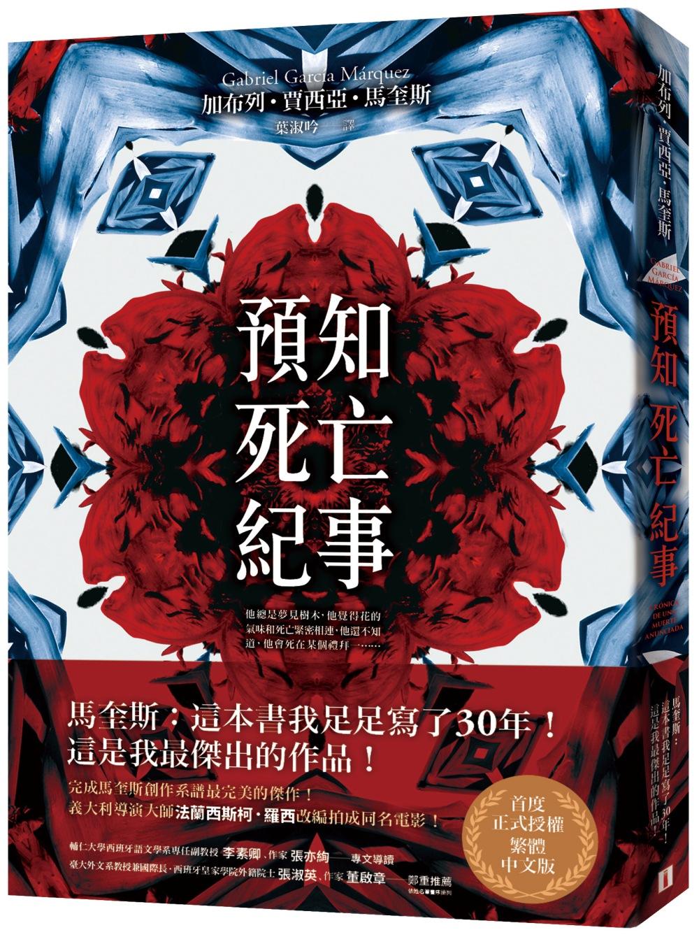 預知死亡紀事:馬奎斯自認最傑出的作品,首度正式授權繁體中文版!【博客來獨家書封版】