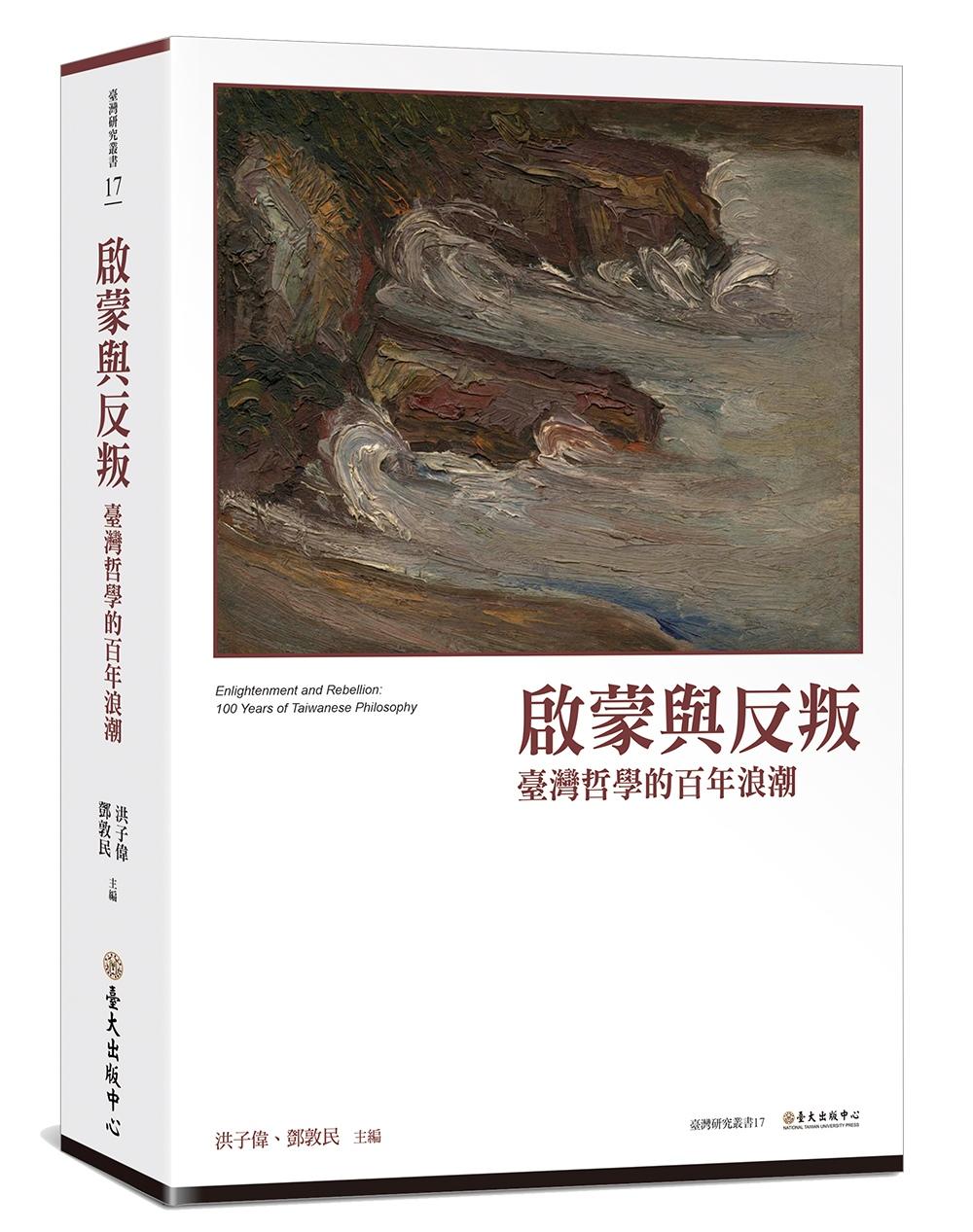 啟蒙與反叛:臺灣哲學的百年浪潮