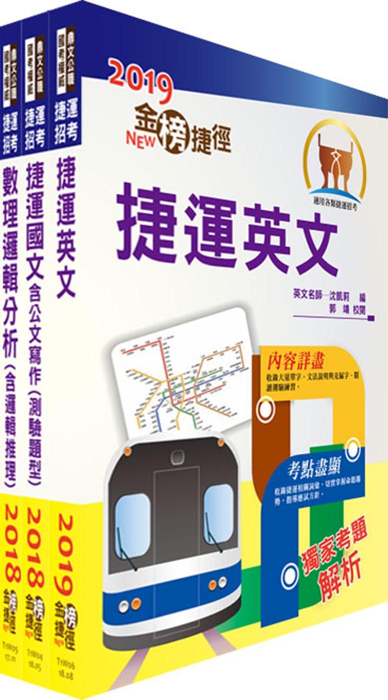 108年桃園捷運招考(共同科目)套書(贈題庫網帳號、雲端課程)