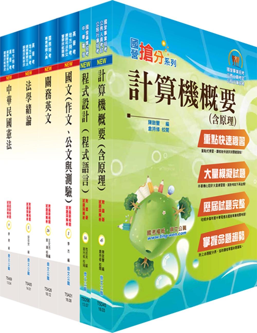 108年關務特考四等技術類(資訊處理)套書(贈題庫網帳號、雲端課程)