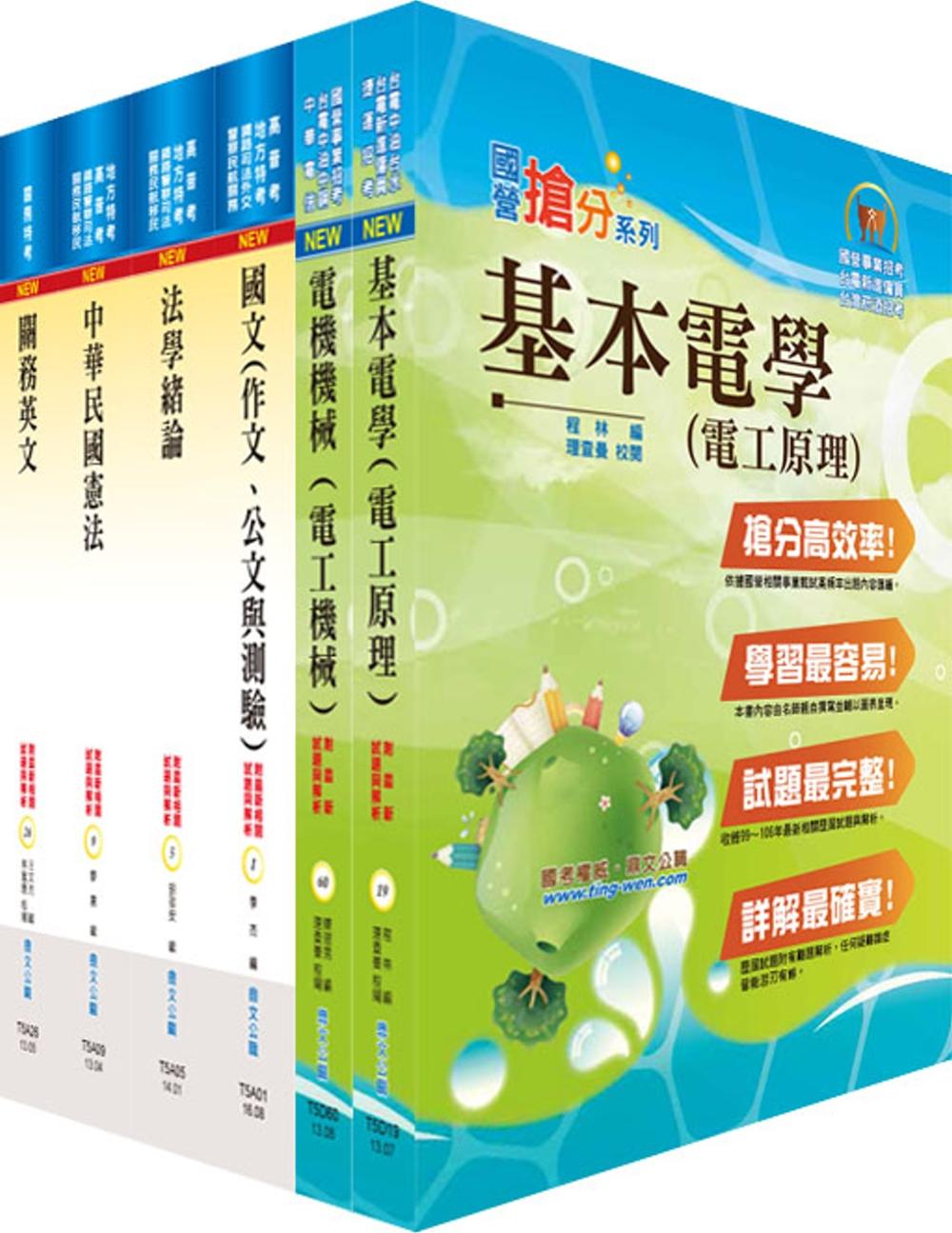 108年關務特考四等技術類(電機工程)套書(贈題庫網帳號、雲端課程)