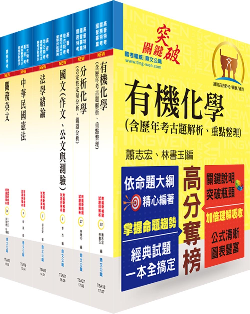 108年關務特考四等技術類(化學工程)套書(贈題庫網帳號、雲端課程)