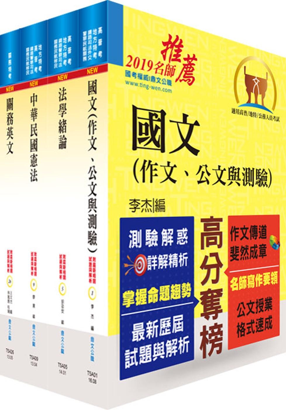 108年關務特考三、四等(共同科目)套書(贈題庫網帳號、雲端課程)
