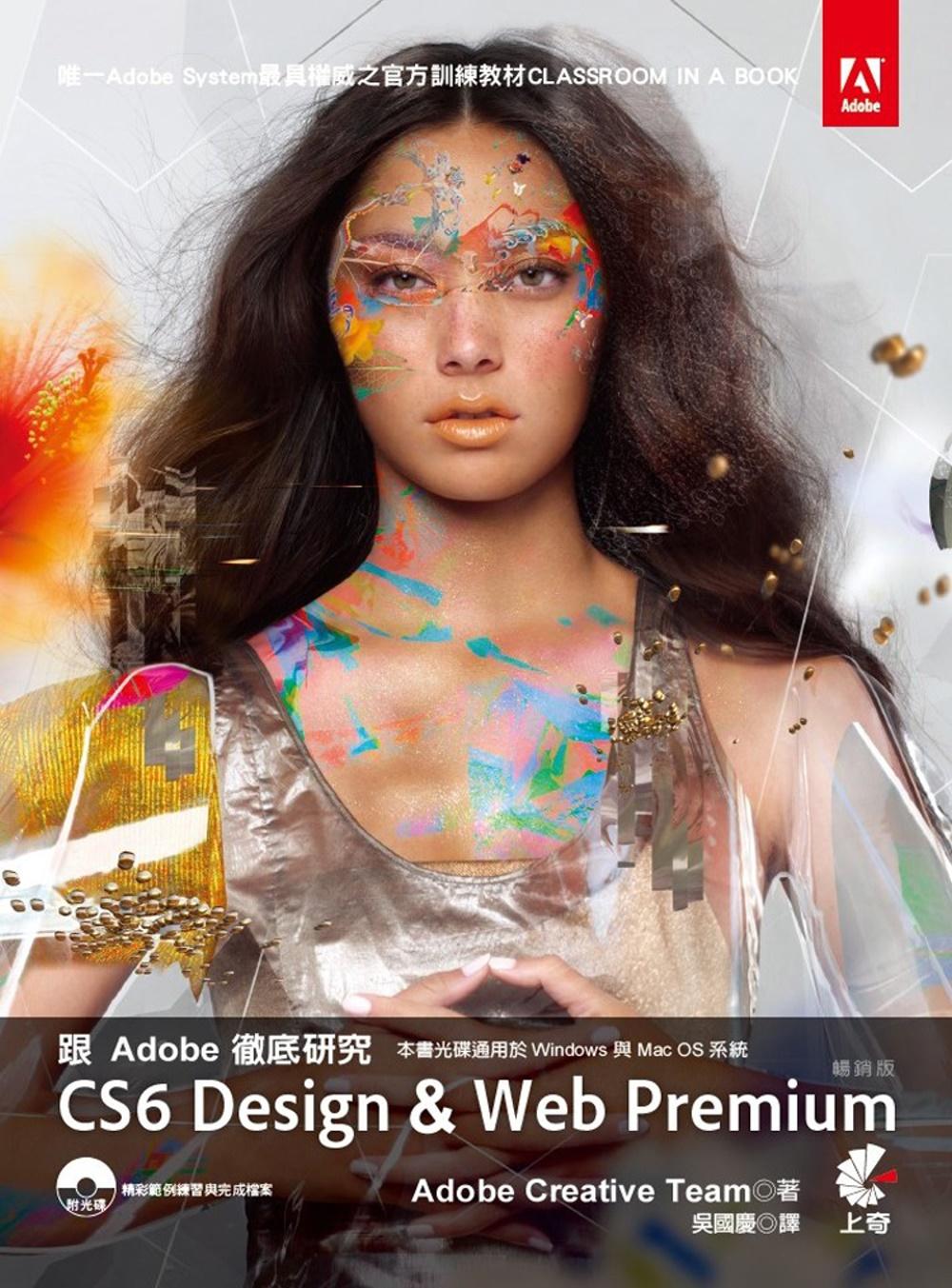 跟Adobe徹底研究 CS6 ...