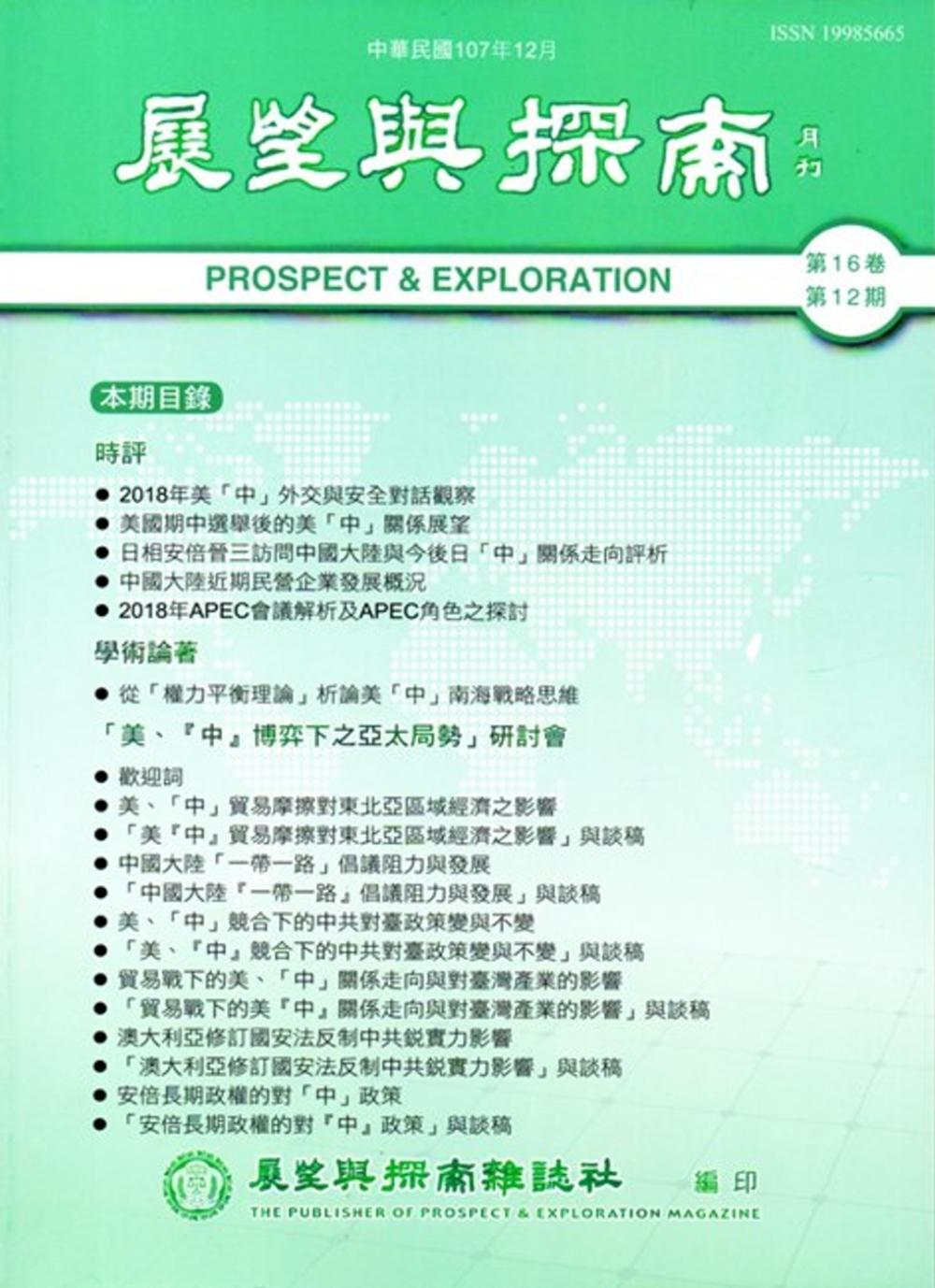 展望與探索月刊16卷12期(107/12)