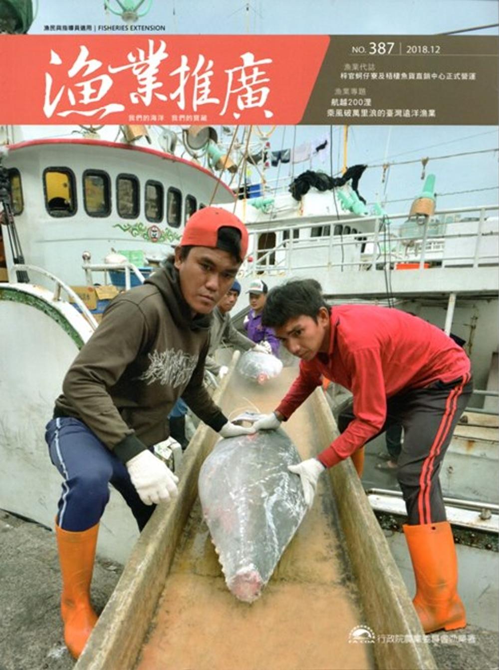 漁業推廣 387期(107/12)
