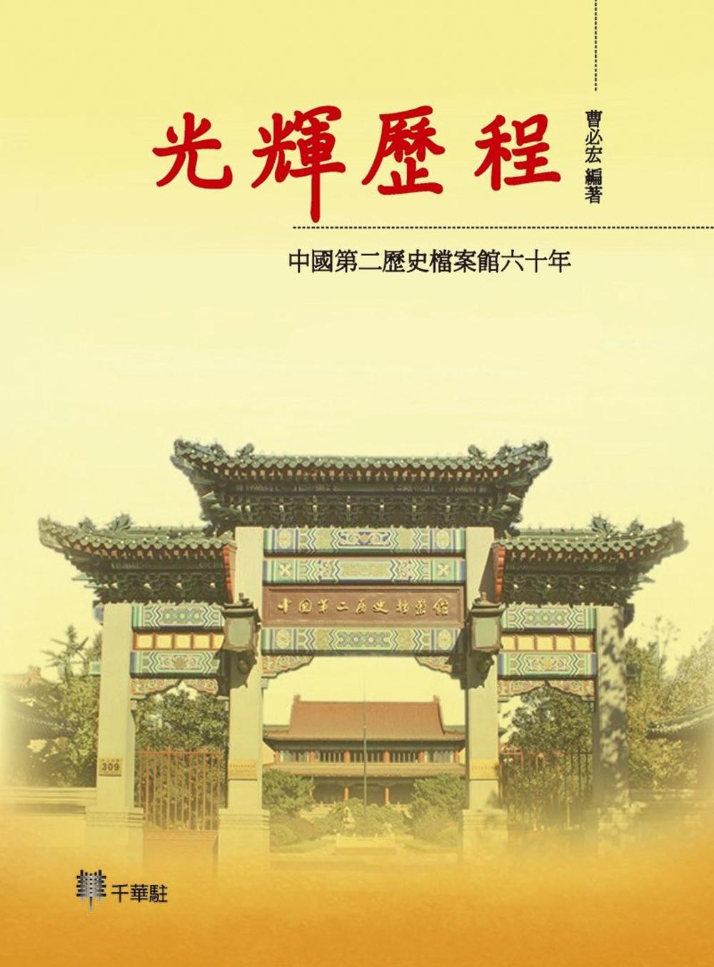 光輝歷程:中國第二歷史檔案館六...
