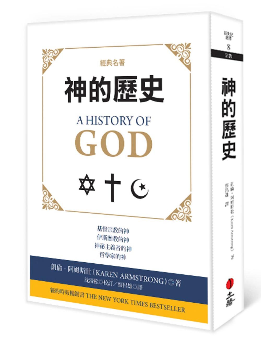 神的歷史(四版)