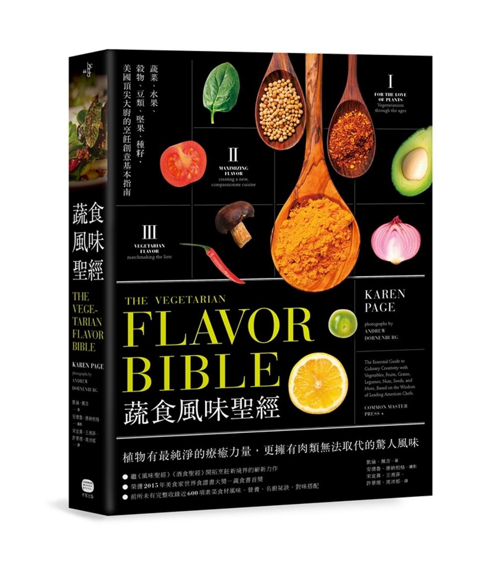 蔬食風味聖經
