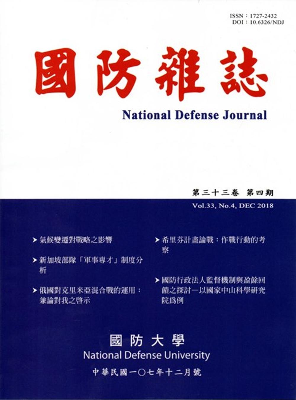國防雜誌季刊第33卷第4期(2018.12)