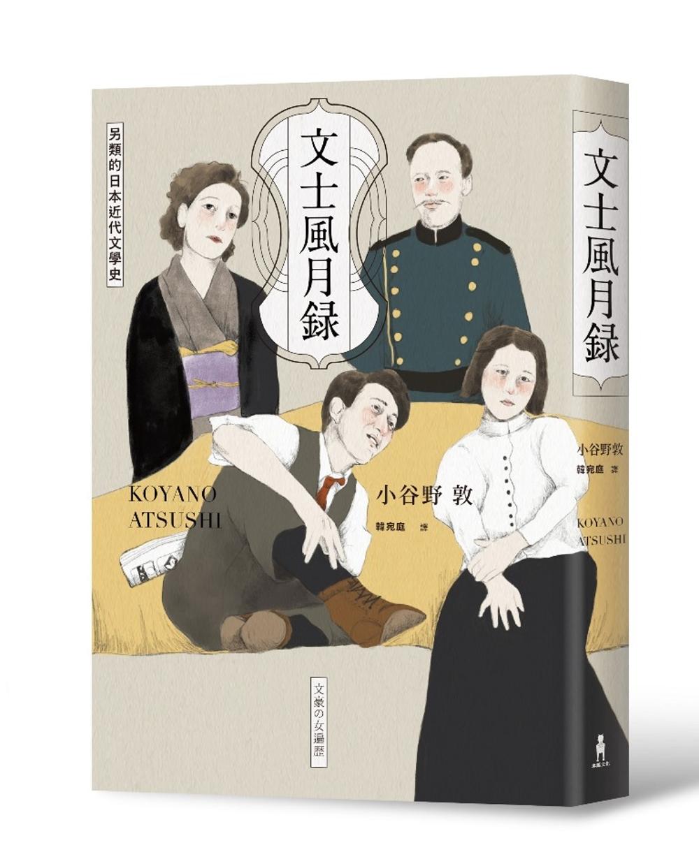 文士風月錄:另類的日本近代文學史