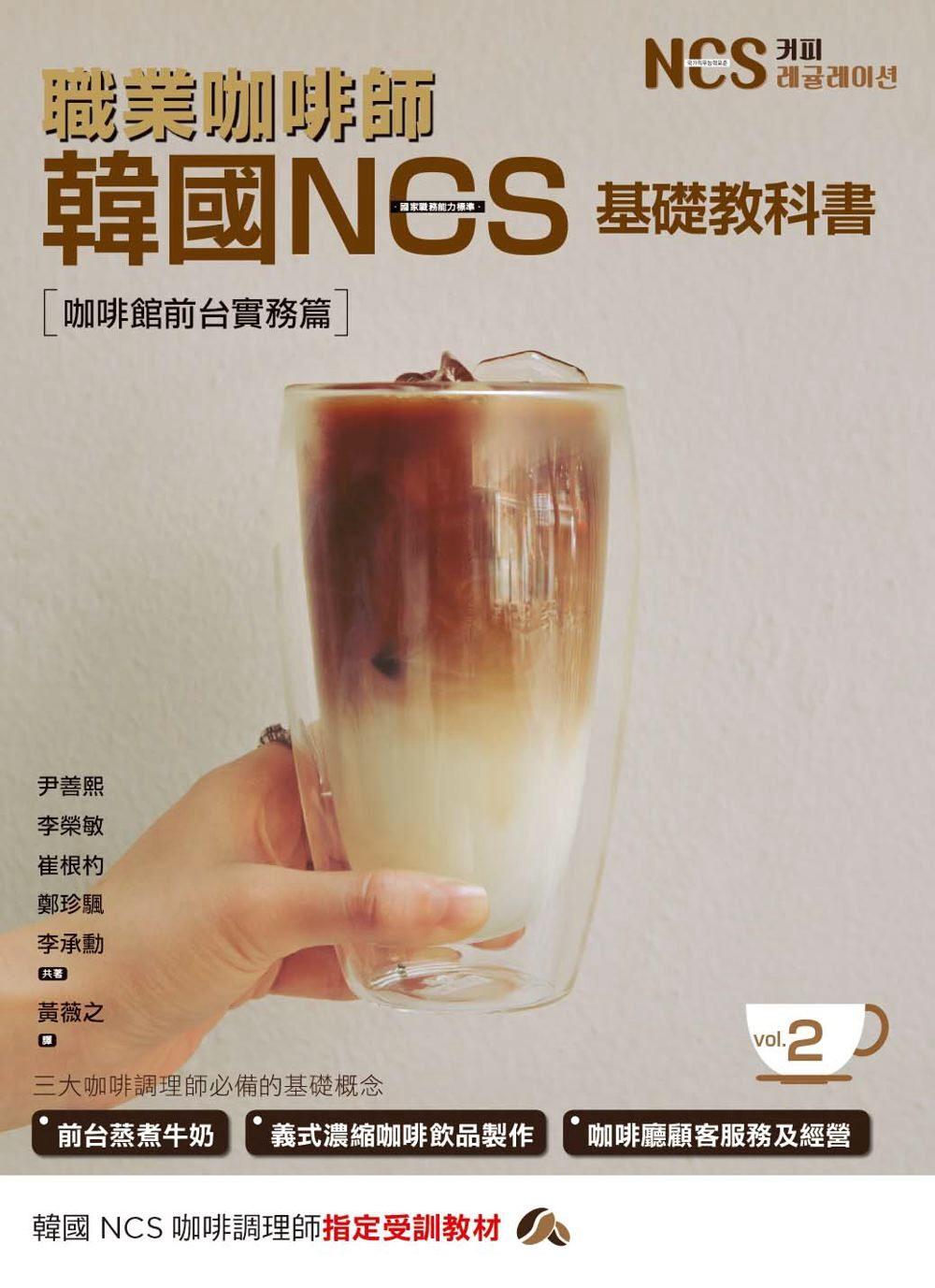 職業咖啡師 韓國NCS基礎教科書vol.2 咖啡館前台實務篇