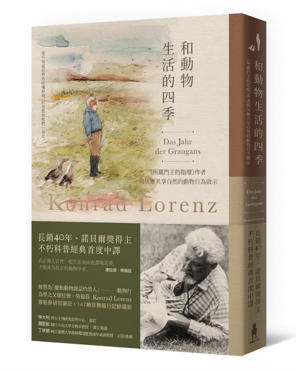 和動物生活的四季:《所羅門王的指環》作者與灰雁共享自然的動物行為啟示【動物行為學之父、諾貝爾獎得主科普經典首度中譯】
