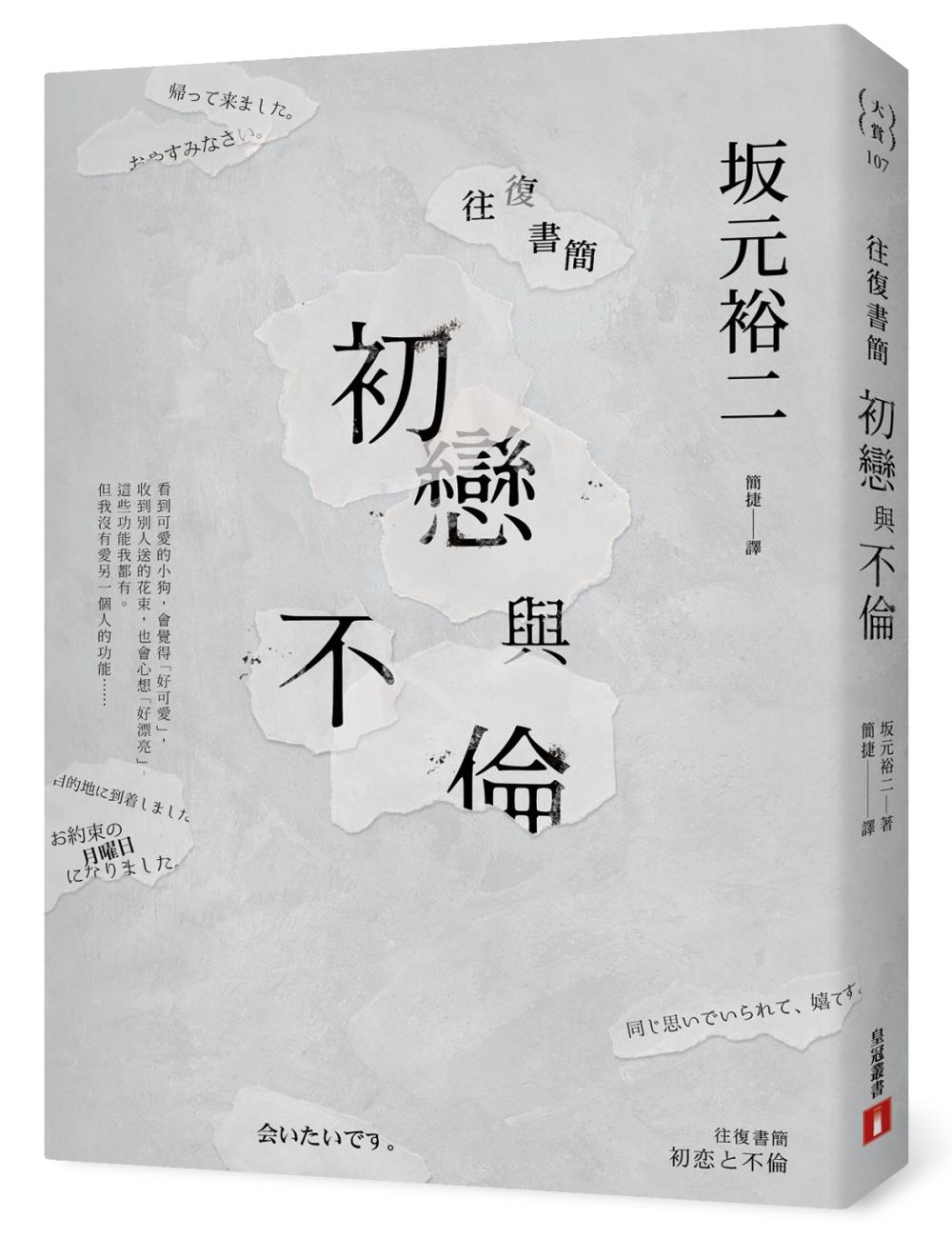 往復書簡 初戀與不倫【限量發售 坂元裕二親筆簽名書】