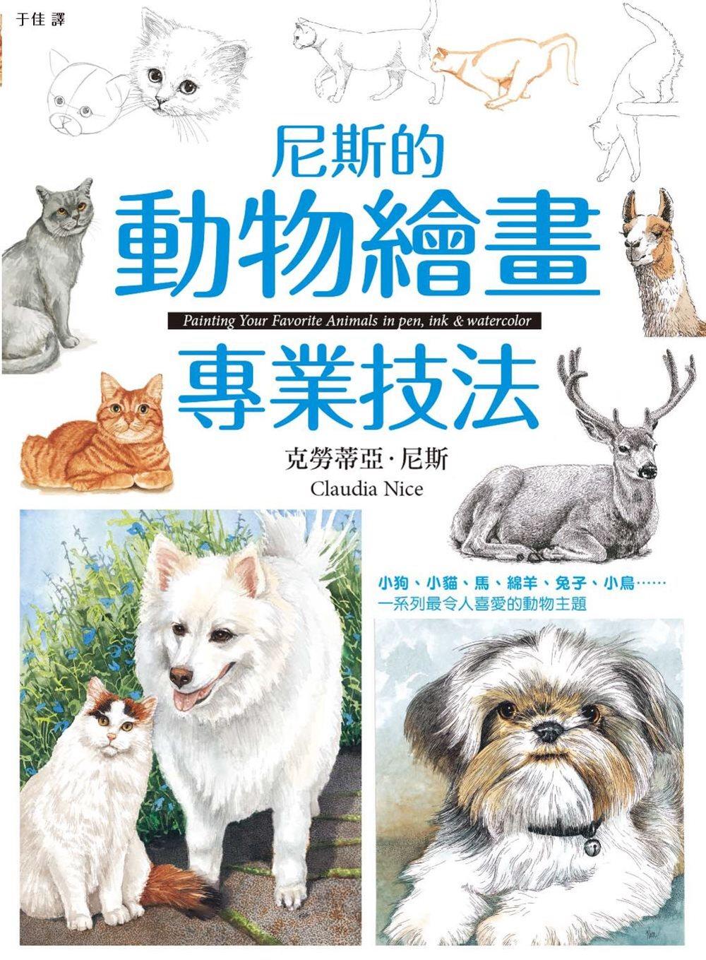 尼斯的動物繪畫專業技法