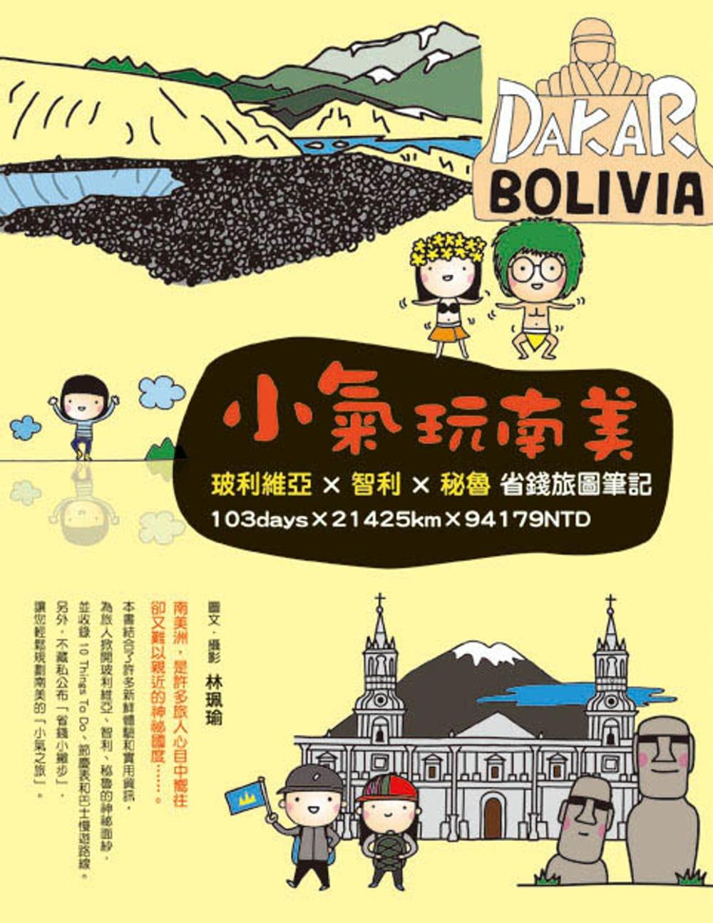 小氣玩南美:玻利維亞×智利×秘...